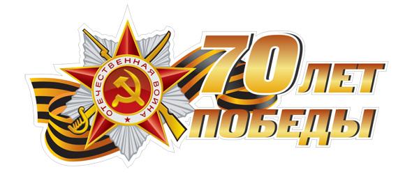 70-ая годовщина Дня Победы