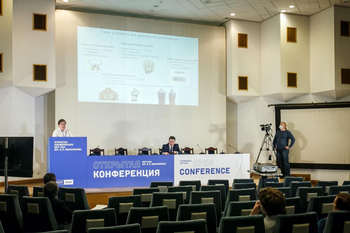 Открытая конференция ИСП РАН им. В.П. Иванникова 2020