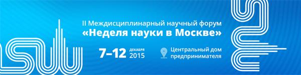 Междисциплинарный научный форум «Неделя науки в Москве» (Moscow Science Week) 2015